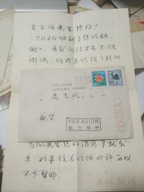 信件(日本人用汉语毛笔写信)