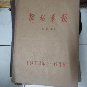 解放军报合订本(1973年4-6月份)