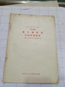 硫化钠制造(1958年)