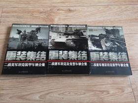 重装集结—二战德军坦克及变形车辆全集、重装集结—二战美军坦克装甲车辆全集、重装集结—二战德军缴获坦克装甲车辆全集
