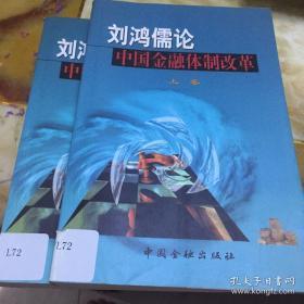 刘鸿儒论中国金融体制改革 上 下 卷   全套 两册 合售   馆藏 无笔迹