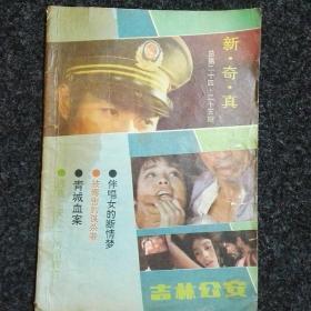 新-奇-真-   吉林公安  总第二十四二十五期 合刊