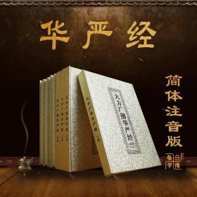大方广佛华严经 (拼音注音硬皮精装全四册)正版经书佛经读诵本结缘