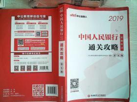中公版·2019中国人民银行招聘考试:通关攻略(第五版)