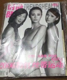 时尚健康 2006 红丝带 伊能静 吴君如 蒋勤勤