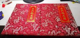 嘉宾题目薄(二本)---全国知名企业家座谈会(湖北省政府 2011年3月 北京)计有柳传志、刘永好、俞渝等56人