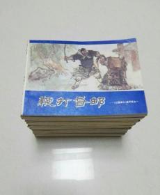 三国演义连环画 ( 陕西版 全20册少第十七,十八册) 18本合售