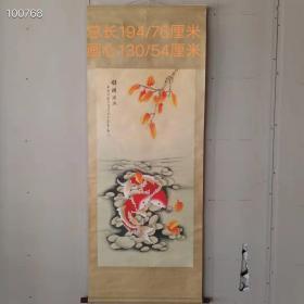 旧藏     着名画家吴青霞手绘鲤鱼图一幅,画工精美,寓意吉祥,保存完整,纯手绘,原装裱
