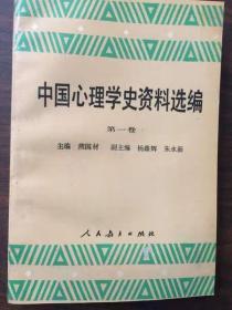 中国心理学史资料选编.第三卷