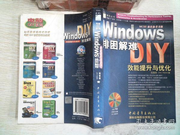 Windows排困解难——操作防护篇/多媒体篇/效能提升与优化(三合一)
