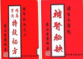 补肾特效秘诀+阳痿早泄特效秘方(两本,非原版书)