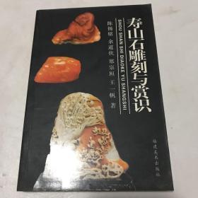 寿山石雕刻与赏识