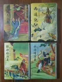 绣像仿宋完整本:三国志演义、西游记、水浒传演义、封神榜演义