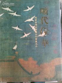 旷代风华 辽宁省博物馆藏古代书画名品(精装本)正版 快速发货