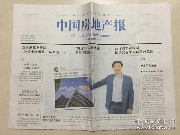 中国房地产报 2019年 7月15日 星期一 本期12版 总第2005期 邮发代号:1-187