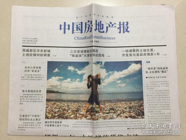 中国房地产报 2019年 7月22日 星期一 本期12版 总第2006期 邮发代号:1-187