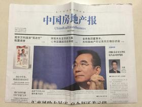 中国房地产报 2019年 8月26日 星期一 本期12版 总第2011期 邮发代号:1-187