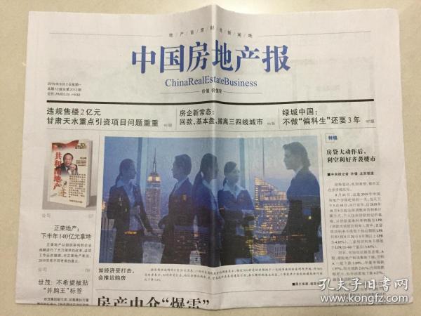 中国房地产报 2019年 9月2日 星期一 本期12版 总第2012期 邮发代号:1-187