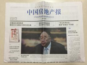 中国房地产报 2019年 9月16日 星期一 本期12版 总第2014期 邮发代号:1-187