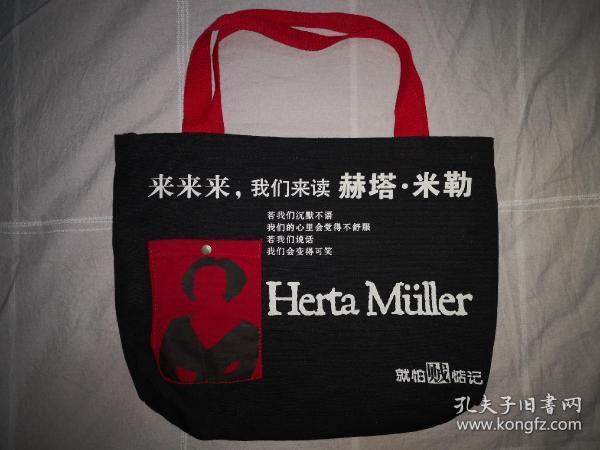 赫塔米勒作品集 帆布包