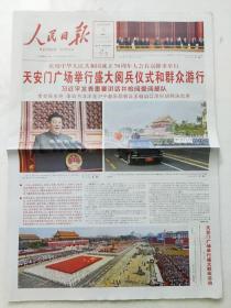 人民日报 2019年10月2日。天安门广场举行盛大阅兵仪式和群众游行。(20版全)