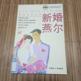 新婚燕尔【情爱性爱知识】
