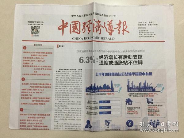 中国经济导报 2019年 7月16日 星期二 本期共8版 总第3493期 邮发代号:1-184