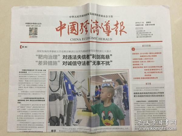 中国经济导报 2019年 7月19日 星期五 本期共8版 总第3496期 邮发代号:1-184