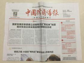 中国经济导报 2019年 8月2日 星期五 本期共8版 总第3504期 邮发代号:1-184