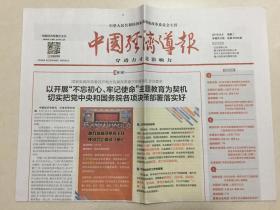 中国经济导报 2019年 8月6日 星期二 本期共8版 总第3505期 邮发代号:1-184