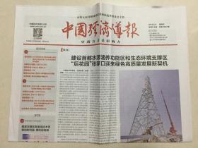 中国经济导报 2019年 8月8日 星期四 本期共8版 总第3507期 邮发代号:1-184