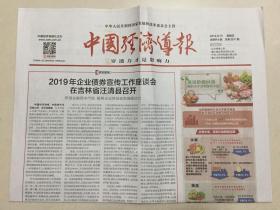 中国经济导报 2019年 8月15日 星期四 本期共8版 总第3511期 邮发代号:1-184