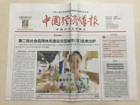 中国经济导报 2019年 8月16日 星期五 本期共8版 总第3512期 邮发代号:1-184
