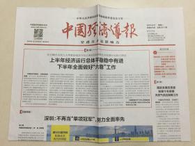 中国经济导报 2019年 8月27日 星期二 本期共8版 总第3517期 邮发代号:1-184