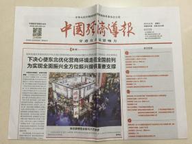 中国经济导报 2019年 8月28日 星期三 本期共8版 总第3518期 邮发代号:1-184