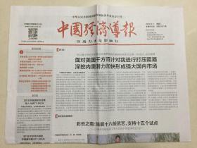 中国经济导报 2019年 9月3日 星期二 本期共8版 总第3521期 邮发代号:1-184