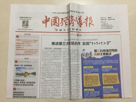 中国经济导报 2019年 9月5日 星期四 本期共8版 总第3523期 邮发代号:1-184