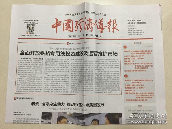 中国经济导报 2019年 9月20日 星期五 本期共8版 总第3531期 邮发代号:1-184