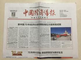 中国经济导报 2019年 9月25日 星期三 本期共8版 总第3533期 邮发代号:1-184