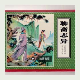 天津老版聊斋志异~盒装35册全套