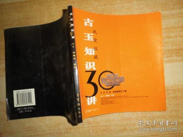 古玉知识30讲——我爱收藏系列
