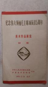 1978年文化部等主办《纪念伟大领袖毛主席诞辰85周年-美术作品展览》目录