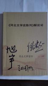 著名作家系列《河北文学史陈列》解说词 ( 旭宇,铁凝,张国明签名 )
