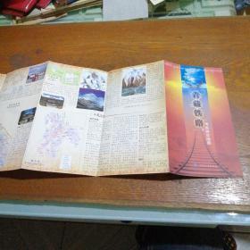 青藏铁路 旅游交通图 (折叠图)