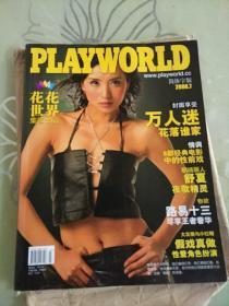 花花世界 封面陈好 2006.7