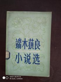 端木蕻良小说?。?981-03一版一印馆藏未翻阅)