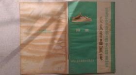 1977年文化部主办-纪念毛泽东延安文艺讲话发表35周年《美术作品展览》目录