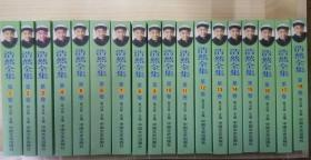 浩然全集(全18卷)