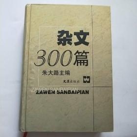 杂文300篇