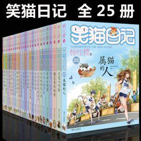 笑猫日记全套25册杨红樱著又见小可怜小学生三至六年级畅销书籍